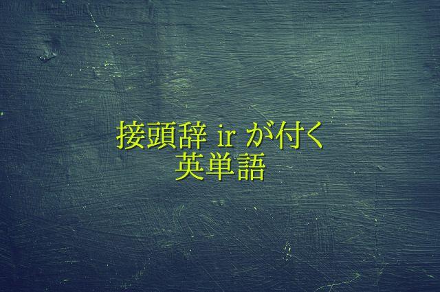 接頭辞 ir3
