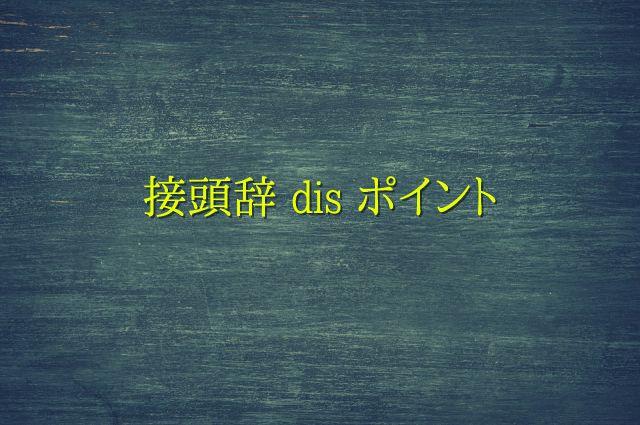 接頭辞 dis2