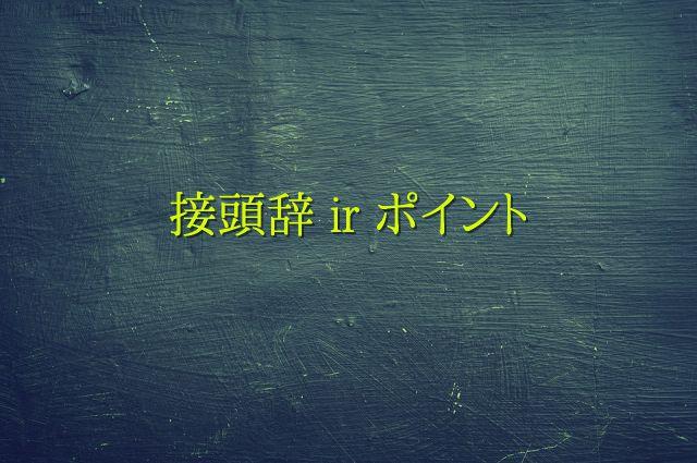 接頭辞 ir2