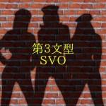第3文型SVOを基礎から確実に理解しよう!