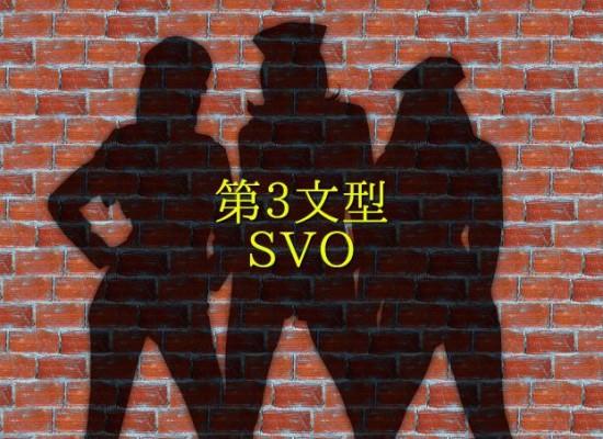 第3文型SVO 1