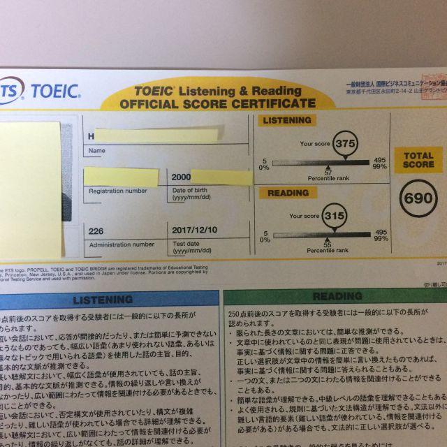 TOEIC初受験高校生が700点弱達成 Hさん!