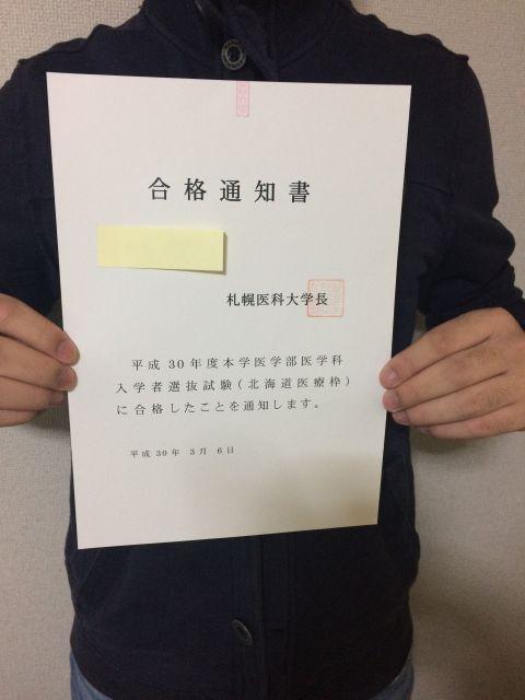 札幌医科大学医学部現役合格