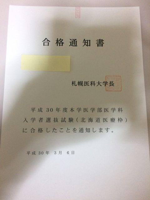 札幌医科大学医学部現役合格2