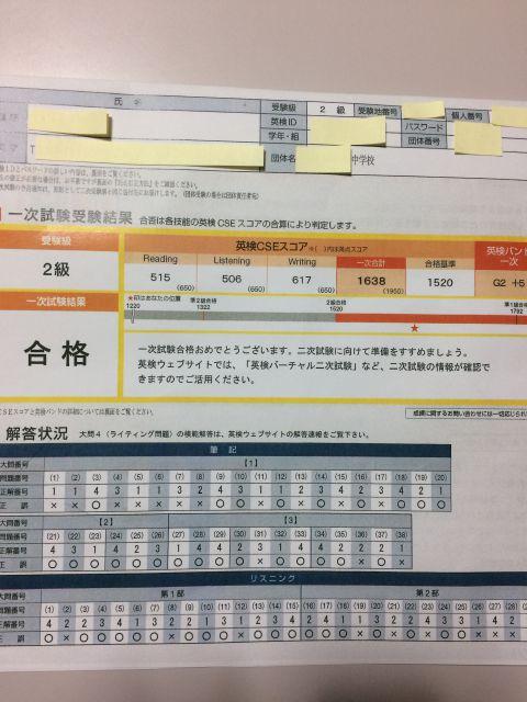英検準2級・2級合格Tさん中学生