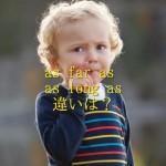 as far as と as long as 違いがサクサク分かる!