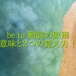 be to 動詞の原形 意味と2つの覚え方!