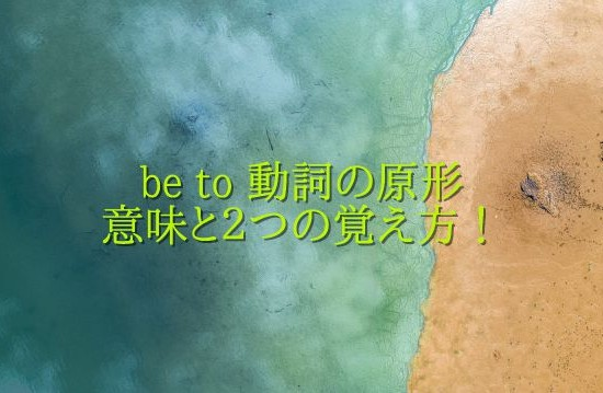 be to 動詞の原形1