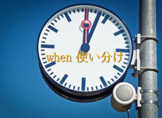when 使い分け1