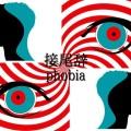 接尾辞 phobia1