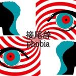 接尾辞 phobia を覚えて〝恐怖症〟の単語をまとめて覚えよう!