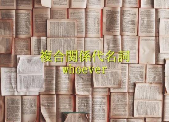 複合関係代名詞whoever1