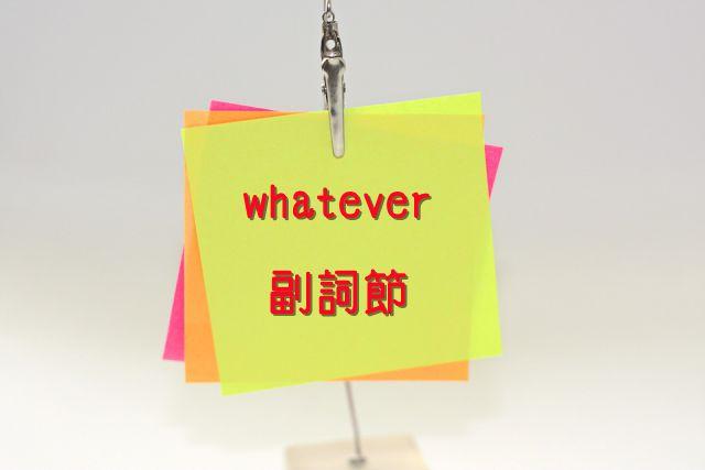 複合関係代名詞 whatever3