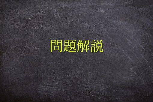 不定詞 見分け方4