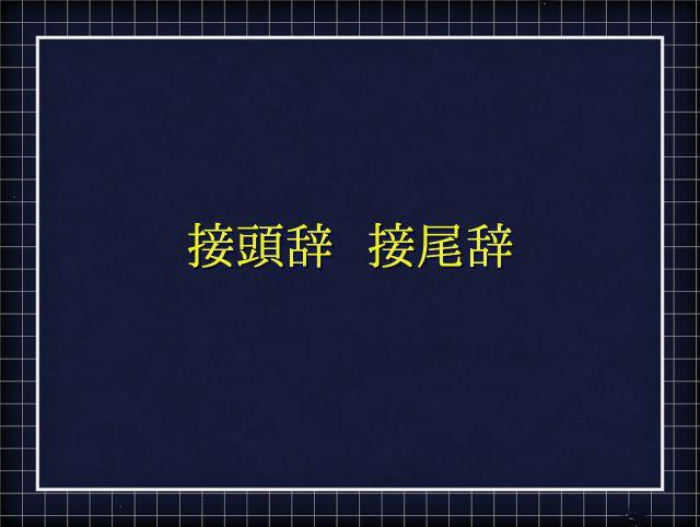 接頭辞 fore3